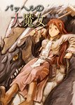 1girl abe_yoshitoshi belt boots broom brown_eyes brown_hair comiket commentary_request dragon eye_contact frown hair_ornament holding holding_broom knee_boots long_hair long_sleeves looking_at_another original pouch sitting skirt solo