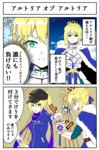 2girls a-kiraa_(whisper) ahoge artoria_pendragon_(all) black_hat blue_ribbon blue_scarf cape chopsticks comic commentary_request crown cup_ramen dual_persona excalibur fate/grand_order fate/stay_night fate_(series) frown gauntlets green_eyes hair_between_eyes hair_ribbon hair_through_headwear hat highres himitsucalibur holding koha-ace multiple_girls mysterious_heroine_x open_mouth peaked_cap ribbon saber scarf translation_request