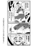 1boy 1girl @_@ anger_vein angry ass aura breasts comic covering covering_crotch crying crying_with_eyes_open embarrassed fangs greyscale hairband highres holding holding_sword holding_weapon katana konpaku_youmu looking_at_another microskirt midriff monochrome navel open_mouth outstretched_arm panties puffy_short_sleeves puffy_sleeves short_hair short_sleeves shouting sin_sack skindentation skirt skirt_set smile solo_focus standing stomach sweat sword tears thighhighs touhou translation_request trembling undersized_clothes underwear v-shaped_eyebrows v_arms vest warugaki_(sk-ii) weapon