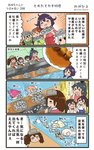 4koma 6+girls :d >_< ahoge akagi_(kantai_collection) amagi_(kantai_collection) black_hair blonde_hair blue_hakama brown_hair comic commentary curry curry_rice eating food green_kimono hair_between_eyes hair_flaps hakama hakama_skirt highres holding holding_spoon houshou_(kantai_collection) i-168_(kantai_collection) i-504_(kantai_collection) i-58_(kantai_collection) japanese_clothes kaga_(kantai_collection) kantai_collection kariginu katsuragi_(kantai_collection) kimono long_hair long_sleeves luigi_torelli_(kantai_collection) magatama megahiyo multiple_girls o_o open_mouth pink_kimono ponytail purple_hair red_hakama rice ro-500_(kantai_collection) ryuuhou_(kantai_collection) ryuujou_(kantai_collection) short_hair side_ponytail silver_hair smile speech_bubble spoon spoon_in_mouth taigei_(kantai_collection) tasuki translated twintails twitter_username unryuu_(kantai_collection) visor_cap wide_sleeves
