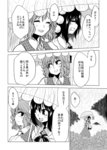 2girls :d blush comic greyscale hane_(hanegoya) hat kazami_yuuka monochrome multiple_girls open_mouth pointy_ears rain shameimaru_aya short_hair skirt smile tokin_hat touhou translated umbrella wet wet_clothes
