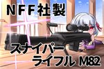 1girl aiming anti-materiel_rifle bangs bare_shoulders barrett_m82 blue_sky bridal_gauntlets character_request cloud cloudy_sky commentary_request day dress eyebrows_visible_through_hair fate/grand_order fate_(series) gun hair_ribbon highres holding holding_gun holding_weapon lying neon-tetora on_stomach outdoors purple_dress railing red_eyes red_ribbon ribbon rifle scope silver_hair sky sleeveless sleeveless_dress sniper_rifle solo translation_request weapon