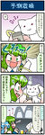 2girls 4koma :3 apple_inc. artist_self-insert bird blue_hair blush cellphone cocktail_glass comic commentary constricted_pupils cup drinking_glass drooling frog_hair_ornament glass gradient gradient_background green_eyes green_hair hair_ornament heart heavy_breathing highres iphone kochiya_sanae kyubey mahou_shoujo_madoka_magica mizuki_hitoshi multiple_girls open_mouth penguin phone real_life_insert red_eyes smartphone smile sweat tatara_kogasa touhou translated
