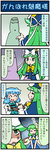 3girls 4koma anger_vein artist_self-insert ascot blue_hair bowl chopsticks closed_eyes comic commentary daiyousei green_eyes green_hair hat hat_ribbon highres long_hair long_sleeves mima mizuki_hitoshi multiple_girls open_mouth real_life_insert ribbon smile sweat tatara_kogasa touhou touhou_(pc-98) translated