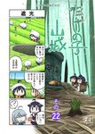 4girls 4koma ahoge bamboo bamboo_shoot basket black_hair black_serafuku blue_eyes braid brown_hair carving comic commentary_request detached_sleeves grey_hair hair_flaps hair_ornament hair_over_shoulder hamanami_(kantai_collection) highres japanese_clothes kantai_collection long_hair multiple_girls nontraditional_miko outdoors remodel_(kantai_collection) school_uniform seiran_(mousouchiku) serafuku shigure_(kantai_collection) short_hair single_braid sky translation_request wide_sleeves yamashiro_(kantai_collection)