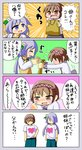 2girls bag blush brown_eyes brown_hair closed_eyes clothes_writing comic commentary_request flying_sweatdrops gift hairband heart highres multiple_girls no_nose peku_(science_santa-san) purple_eyes purple_hair shirt short_hair sweat t-shirt touhou translated tsukumo_benben tsukumo_yatsuhashi