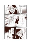 1girl =3 bangs bed blush breasts comic commentary_request eyebrows_visible_through_hair greyscale hair_between_eyes hands_on_hips hayase_ruriko_(yua) hood hoodie kantai_collection large_breasts looking_at_viewer monochrome open_mouth short_hair sidelocks slippers smile solo tiles translated yua_(checkmate)