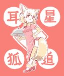 1girl adapted_costume animal_ears blonde_hair bow bowtie check_commentary china_dress chinese_clothes commentary_request dress dress_shoes elbow_gloves fennec_(kemono_friends) fox_ears fox_tail fur_trim gloves kemono_friends mitsumoto_jouji short_hair solo tail thighhighs translation_request tray