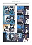 4girls 4koma alternate_costume aquarium black_hair comic commentary_request detached_sleeves fusou_(kantai_collection) hair_ornament highres horns japanese_clothes kantai_collection long_hair multiple_girls night_strait_hime_(black) night_strait_hime_(white) nontraditional_miko octopus remodel_(kantai_collection) seiran_(mousouchiku) shinkaisei-kan short_hair translation_request uniform yamashiro_(kantai_collection)