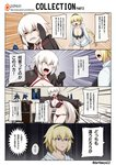 2girls 4koma action_figure ahoge bangs bed bikini black_bikini black_gloves black_hairband blanket blonde_hair blue_eyes bookshelf choker comic commentary_request darkmaya devil_may_cry empty_eyes eyebrows_visible_through_hair fate/grand_order fate_(series) gloves hair_between_eyes hairband jacket jeanne_d'arc_(alter_swimsuit_berserker) jeanne_d'arc_(fate)_(all) jeanne_d'arc_(swimsuit_archer) long_hair multiple_girls o-ring o-ring_bikini open_clothes open_mouth otaku outstretched_arms pillow poster_(object) shouting shrug_(clothing) silver_hair speech_bubble sweatdrop swimsuit translated vergil very_long_hair yellow_eyes
