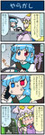2girls 4koma artist_self-insert blonde_hair blue_eyes blue_hair blush car cellphone closed_eyes comic commentary ground_vehicle heterochromia highres holding holding_phone juliet_sleeves long_hair long_sleeves mizuki_hitoshi motor_vehicle multiple_girls open_mouth payphone phone puffy_sleeves red_eyes short_hair smartphone smile sweat sweating_profusely tatara_kogasa touhou translated vest wide_sleeves yakumo_ran