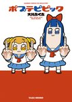 2girls :3 bkub bow comic cover cover_page double_middle_finger hair_bow highres long_hair looking_at_viewer middle_finger multiple_girls pipimi poptepipic popuko school_uniform serafuku sidelocks two-tone_background two_side_up