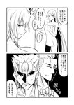 2boys 2girls 2koma anger_vein brynhildr_(fate) comic commentary_request cu_chulainn_(fate/grand_order) fate/grand_order fate_(series) fergus_mac_roich_(fate/grand_order) greyscale ha_akabouzu hand_on_another's_shoulder highres lancer long_hair monochrome multiple_boys multiple_girls naked_towel scathach_(fate)_(all) scathach_(fate/grand_order) smile towel translation_request