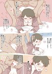 1boy 1girl all_fours ass bangs bed black_hair blush breasts cleavage closed_eyes comic eyebrows_visible_through_hair french_kiss heart hetero highres kantai_collection kiss long_sleeves mo_(kireinamo) mogami_(kantai_collection) nose_blush open_clothes open_mouth penis school_uniform serafuku sex short_hair sweat translation_request