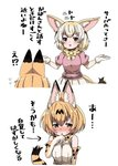 2girls animal_ear_fluff animal_ears bare_shoulders blonde_hair blush bow bowtie brown_eyes elbow_gloves embarrassed extra_ears fennec_(kemono_friends) fox_ears fox_tail gloves highres implied_yuri kemono_friends medium_hair multicolored_hair multiple_girls nekonyan_(inaba31415) nose_blush outstretched_arms print_gloves print_neckwear puffy_short_sleeves puffy_sleeves serval_(kemono_friends) serval_ears serval_print serval_tail shirt short_hair short_sleeves simple_background skirt sleeveless sleeveless_shirt spread_arms tail translated two-tone_hair white_background white_hair white_skirt yellow_neckwear