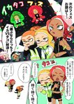 1boy 4girls black_shirt blonde_hair blush blush_stickers crown dark_skin domino_mask earmuffs fangs headgear highres hime_(splatoon) iida_(splatoon) inkling makeup mascara mask medium_hair mole mole_under_mouth multicolored multicolored_skin multiple_girls octarian octoling orange_eyes orange_hair pointy_ears red_hair shirt short_eyebrows shorts single_sleeve snack splatoon_(series) splatoon_2 splatoon_2:_octo_expansion squid squidbeak_splatoon suction_cups tentacle_hair tona_bnkz translation_request vest yellow_coat yellow_vest