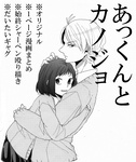 1boy 1girl akkun_to_kanojo comic couple hetero hug kagari_atsuhiro kakitsubata_waka katagiri_non monochrome original school_uniform translated