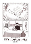 1boy 1girl 2koma admiral_(kantai_collection) closed_eyes comic heart hiei_(kantai_collection) kantai_collection kotatsu kouji_(campus_life) long_sleeves monochrome open_mouth sepia shirt short_hair sleeping smile speech_bubble striped striped_shirt table translated window