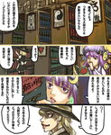 ameyamadenshin apron blonde_hair book bookshelf comic coughing crescent hair_ornament hat kirisame_marisa lipstick makeup mob_cap patchouli_knowledge purple_eyes purple_hair reading red_eyes swastika tagme touhou translation_request witch witch_hat