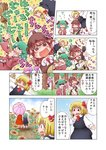 6+girls =_= >_< @_@ animal_ears blonde_hair bunny_ears cape chin-chin choujuu_gigaku closed_eyes comic covering_ears fang field flower flower_field forest green_hair guitar hair_ribbon hat heart_sutra hiding instrument kasodani_kyouko kazami_yuuka matty_(zuwzi) multiple_girls music musical_note mystia_lorelei nature parasol playing_instrument red_eyes reisen_udongein_inaba ribbon rumia shirt skirt skirt_set smile sunflower sunglasses touhou translated umbrella vest wavy_mouth wriggle_nightbug