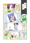 1girl :d :o >_< blue_cardigan book comic directional_arrow emphasis_lines holding holding_book long_sleeves lying on_back on_bed open_mouth original pillow pink_skirt porurin purple_eyes purple_hair shirt skirt smile solid_circle_eyes translation_request twintails v-shaped_eyebrows xd yellow_shirt