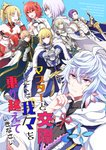 4girls 5boys ahoge armor armored_dress artoria_pendragon_(all) blonde_hair blue_eyes chaldea_uniform character_request command_spell excalibur fate/grand_order fate_(series) fujimaru_ritsuka_(female) green_eyes hair_bun hand_on_hilt holding holding_sword holding_weapon knights_of_the_round_table_(fate) long_hair mash_kyrielight merlin_(fate) mordred_(fate) mordred_(fate)_(all) multiple_boys multiple_girls purple_eyes saber shidomura smile sweatdrop sword tagme weapon white_hair