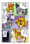 2girls 3koma :3 :d ^_^ ahoge animal_ears blonde_hair brown_hair closed_eyes comic eromame grey_hair kemonomimi_mode mouse mouse_ears mouse_tail multicolored_hair multiple_girls nazrin open_mouth red_eyes shaded_face short_hair smile tail tiger_ears tiger_tail toramaru_shou touhou translated two-tone_hair v-shaped_eyebrows wavy_mouth yellow_eyes