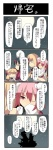 4girls 4koma =_= bandages black_hair blonde_hair bow bun_cover chain closed_eyes comic cuffs double_bun flower full_moon fuukadia_(narcolepsy) horn horn_ribbon horns hoshiguma_yuugi ibaraki_kasen ibuki_suika japanese_clothes konngara long_hair moon multiple_girls one_eye_closed pink_eyes pink_hair ribbon rose shackles touhou touhou_(pc-98) translated