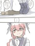 1boy 1girl admiral_(kantai_collection) bangs blush bodysuit braid closed_mouth collarbone comic crying crying_with_eyes_open dress eyebrows_visible_through_hair hair_between_eyes headgear highres kantai_collection long_hair neckerchief nenohi_(kantai_collection) pink_hair poyo_(hellmayuge) purple_eyes red_neckwear sailor_collar sailor_dress school_uniform serafuku shadow shoes simple_background single_braid smile speech_bubble tears thick_eyebrows tiptoes translated white_background