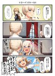 1boy 3girls 4koma afterimage anchor_hair_ornament armband bangs blonde_hair blue_eyes blue_sky blunt_bangs blush breasts cloud comic commentary curtains day eyebrows_visible_through_hair flash_step flower food gloves green_eyes hair_flower hair_ornament hakama hakama_skirt highres ichikawa_feesu indoors jacket japanese_clothes kantai_collection large_breasts long_hair looking_at_viewer low_twintails military military_uniform motion_blur multicolored multicolored_clothes multicolored_jacket multiple_girls muneate one-piece_swimsuit open_mouth prinz_eugen_(kantai_collection) pudding red_hakama ribbon ro-500_(kantai_collection) sailor_collar saliva school_swimsuit shin'you_(kantai_collection) short_sleeves side_ponytail sky smile sparkle sweat sweatdrop sweating_profusely swimsuit swimsuit_under_clothes t-head_admiral tan tanline translated trembling twintails uniform white_gloves white_jacket window
