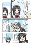 3girls akemi_homura comic kaname_madoka mahou_shoujo_madoka_magica mahou_shoujo_madoka_magica_movie miki_sayaka multiple_girls rikugo school_uniform tagme translation_request