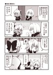 ! !! /\/\/\ 3girls ? ahoge alternate_costume bow chibi closed_eyes coat comic commentary_request dark_skin fate/grand_order fate_(series) feather_trim hair_bow hair_ornament hands_up hood hood_up hoodie jeanne_d'arc_(alter)_(fate) jeanne_d'arc_(fate)_(all) kouji_(campus_life) monochrome multiple_girls okita_souji_(alter)_(fate) okita_souji_(fate)_(all) open_mouth osakabe-hime_(fate/grand_order) shirt smirk spoken_exclamation_mark surprised sweatdrop t-shirt thought_bubble translated