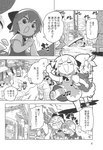 2girls absurdres barefoot bow cirno comic crowd dress fairy fairy_wings frills greyscale hair_bow hat highres ice ice_wings kijin_seija maribel_hearn mob_cap monochrome moyazou_(kitaguni_moyashi_seizoujo) multiple_girls neck_ribbon page_number puffy_short_sleeves puffy_sleeves ribbon sandals scan short_hair short_sleeves touhou translation_request wings