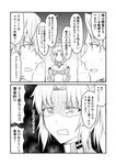 1girl 2boys 2koma choker comic commentary_request detached_sleeves fate/grand_order fate_(series) gawain_(fate/extra) gawain_(fate/grand_order) ha_akabouzu highres lancelot_(fate/grand_order) monochrome mordred_(fate) mordred_(fate)_(all) multiple_boys shaded_face strapless tied_hair translation_request tubetop whispering