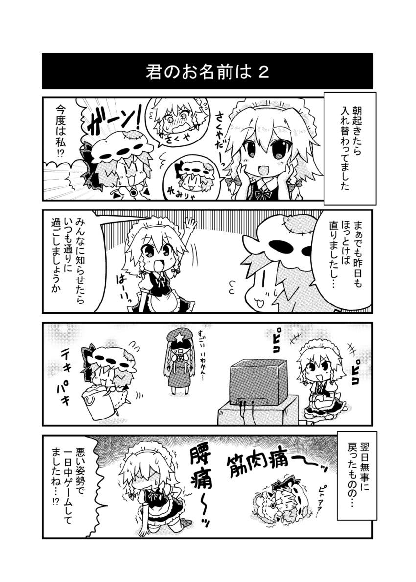 hong meiling, izayoi sakuya, and remilia scarlet (touhou) drawn by noai nioshi