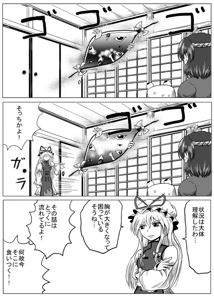 moriya suwako, pyonta, yakumo yukari, and yasaka kanako (touhou) drawn by bomber grape