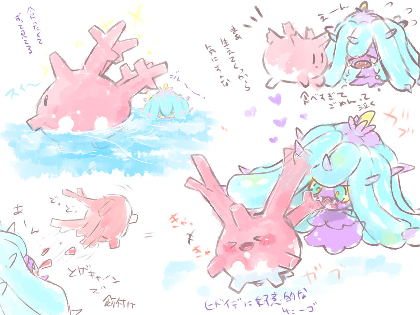 how to get corsola pokemon moon