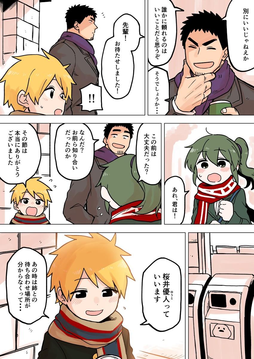igarashi futaba, shiromanta, takeda harumi, and yuuto (senpai ga uzai kouhai no hanashi) drawn by shiromanta