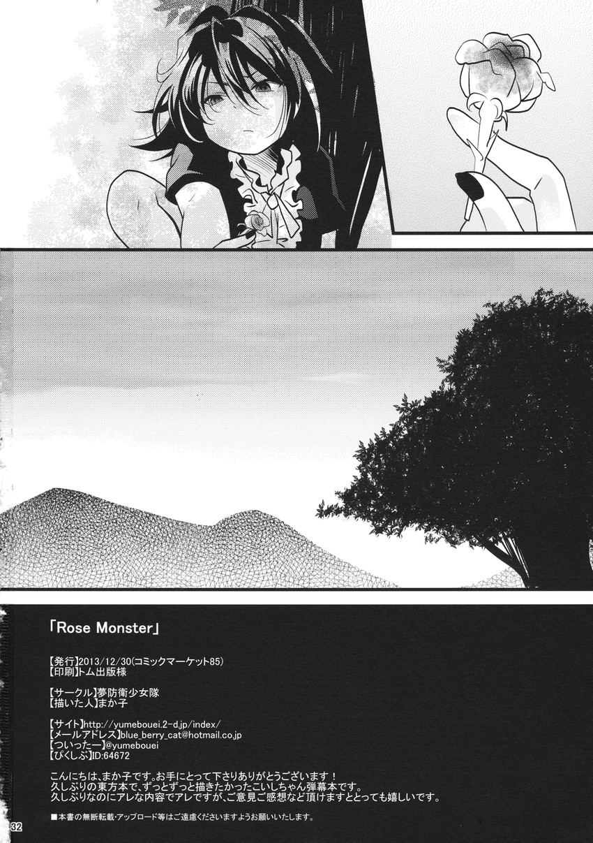 houjuu nue (touhou) drawn by makako (yume bouei shoujo tai)