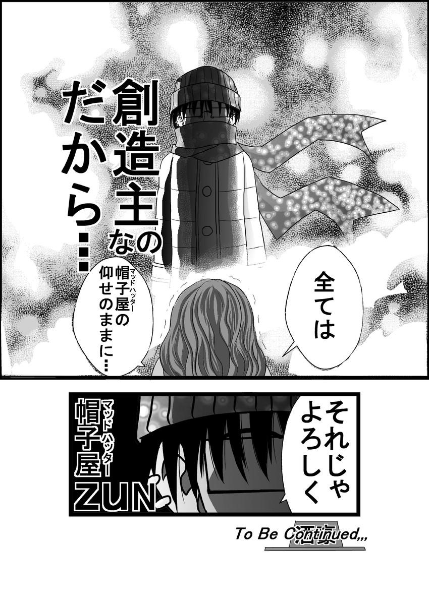 kazami yuuka and zun (touhou) drawn by niiko (gonnzou)