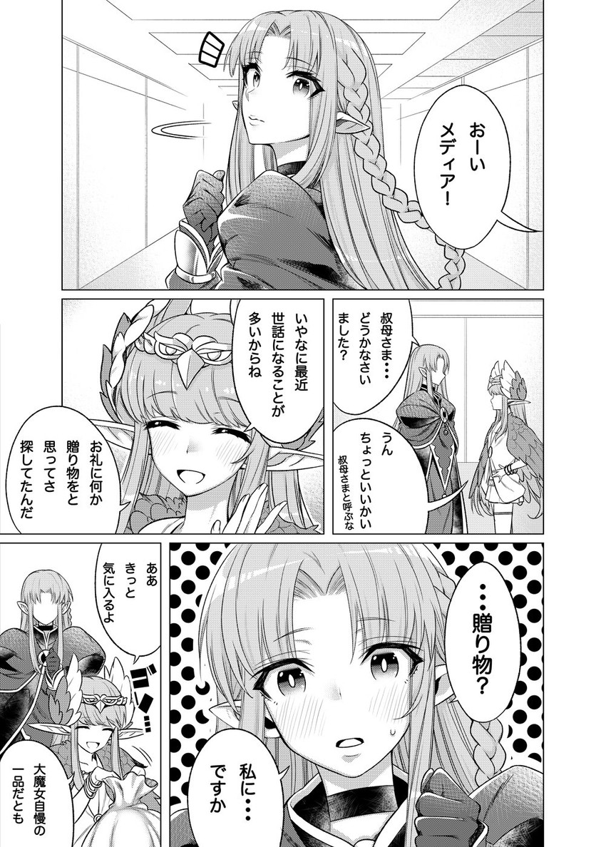 caster and circe (fate/grand order and etc) drawn by sajiwa (namisippo)