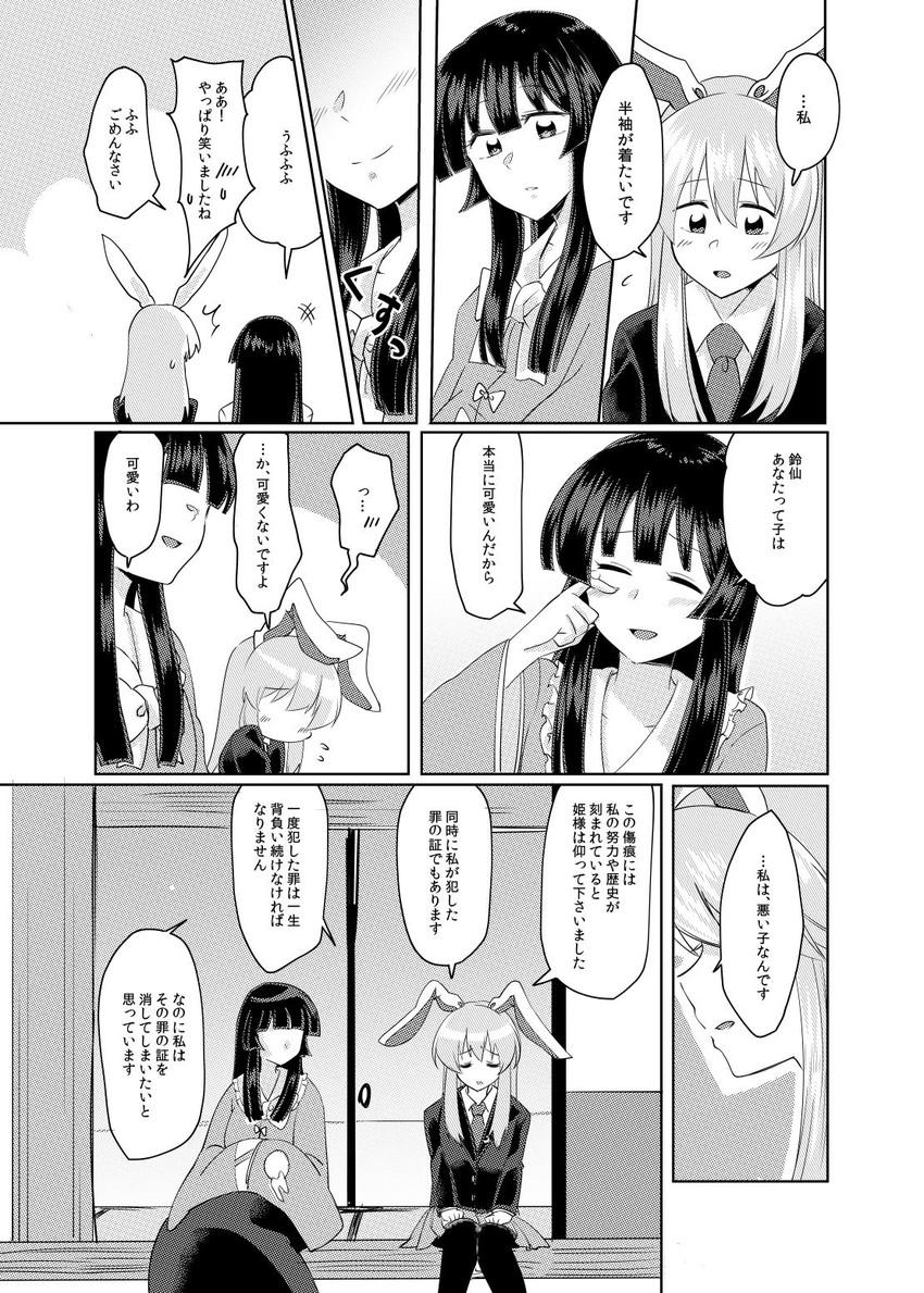 houraisan kaguya and reisen udongein inaba (touhou) drawn by mana (tsurubeji)