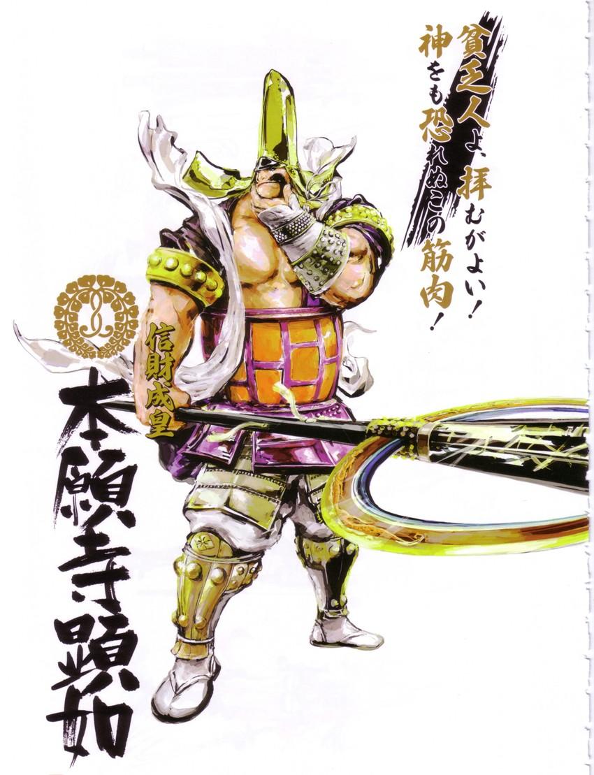 absurdres armor highres honganji_kennyo sengoku_basara staff tsuchibayashi_makoto