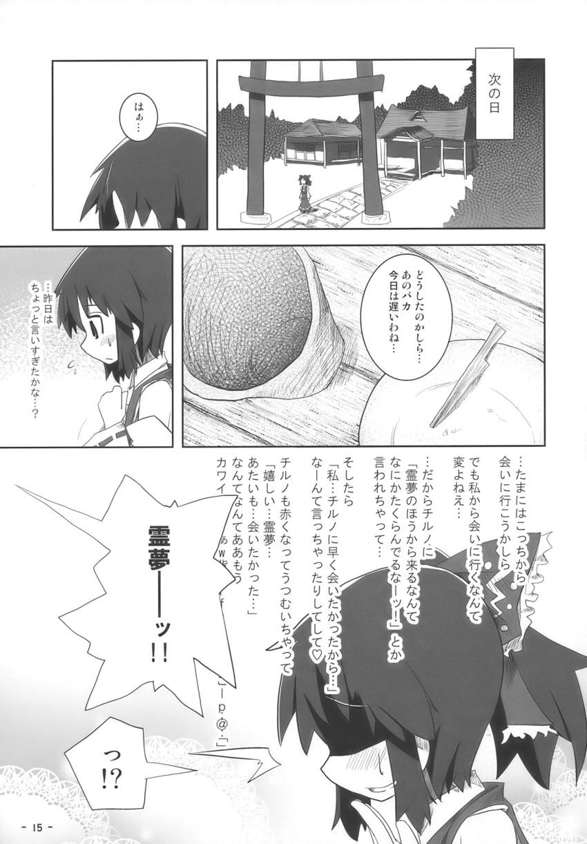 hakurei reimu (touhou) drawn by kamonari ahiru