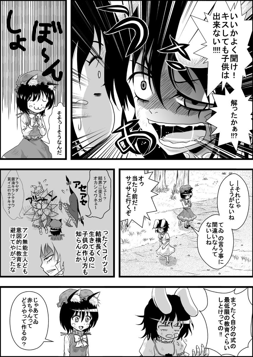 chen, inaba tewi, yakumo ran, and yakumo yukari (touhou) drawn by niiko (gonnzou)
