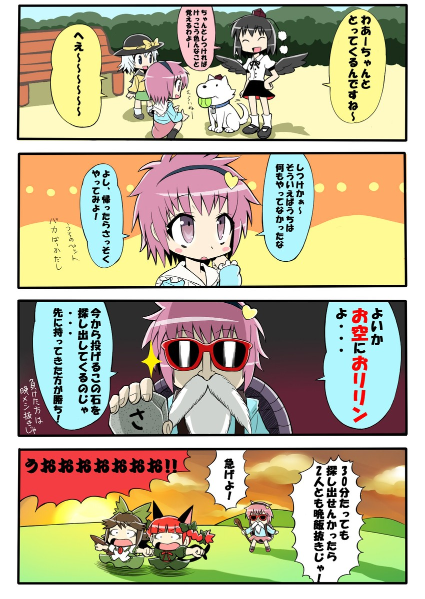 kaenbyou rin, komeiji koishi, komeiji satori, muten roushi, reiuji utsuho, and others (dragon ball and touhou) drawn by givuchoko