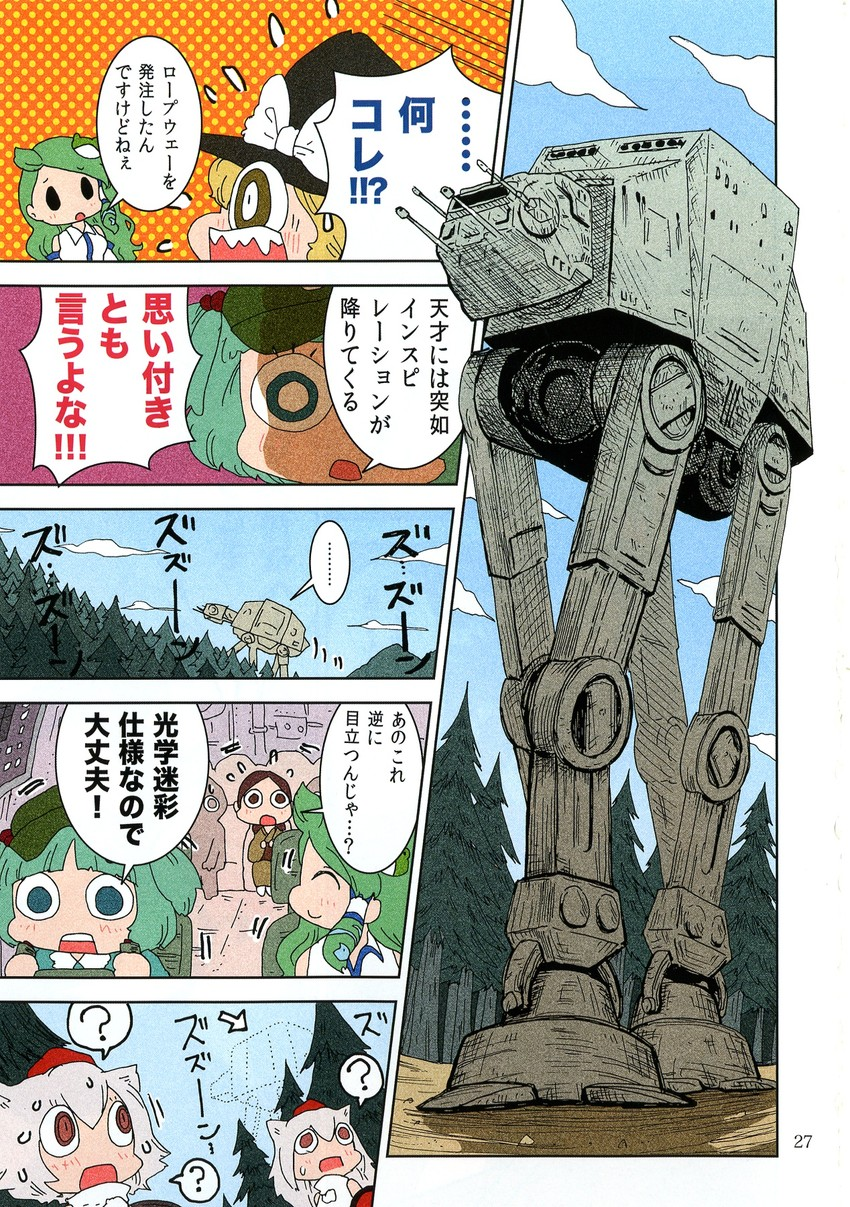 inubashiri momiji, kawashiro nitori, kirisame marisa, and kochiya sanae (star wars and etc) drawn by karaagetarou