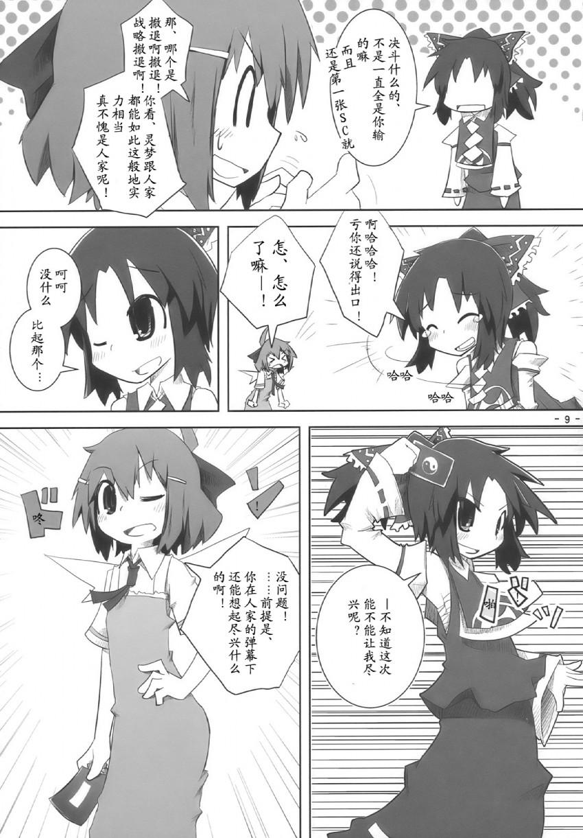 cirno and hakurei reimu (touhou) drawn by kamonari ahiru