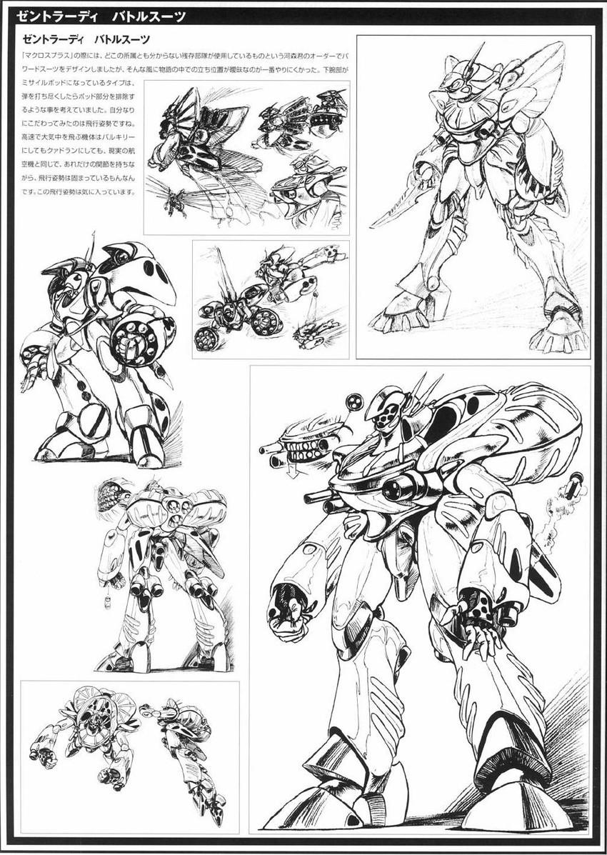 macross and macross plus drawn by miyatake kazutaka