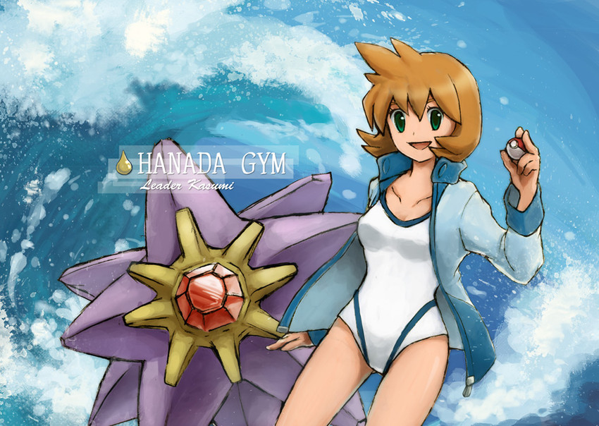 kasumi and starmie (pokemon, pokemon (game), and pokemon hgss) drawn by piranosuke